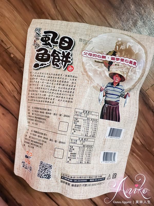 2019 04 25 104130 - 熱門安平伴手禮,安平小舖開創全台非油炸蝦餅,吃人氣也要吃健康