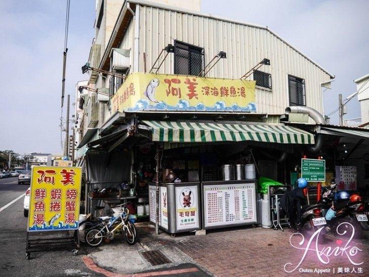 2019 04 30 120407 1 - 阿美深海鮮魚湯又一台南早餐選擇之一,每日都有新鮮現殺的螃蟹粥,晚來就沒了