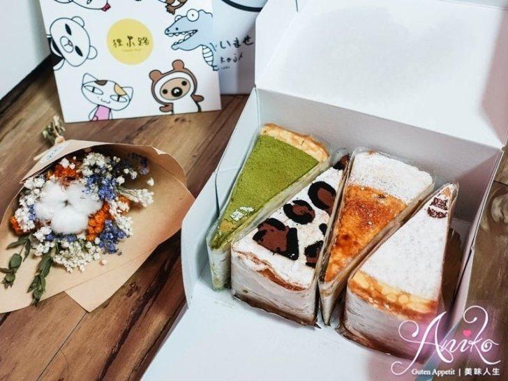 2019 04 30 120422 - 台南甜點中高CP值的千層蛋糕,就是這家狸小路手作烘焙,還有間超浮誇的旗艦店