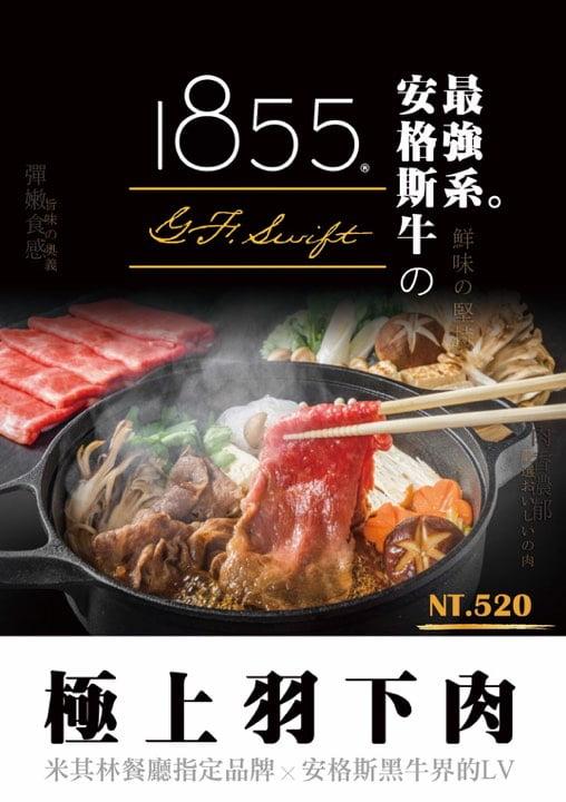 2020 01 02 172231 - 熱血採訪   台中最沒難度的大胃王挑戰,超過3千人挑戰成功的瀧厚鍋物