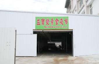 2019 05 03 131159 - 台中南屯益寶發素食夜市即將開幕!於5/4試營運一天,超過15個素食攤位登場~