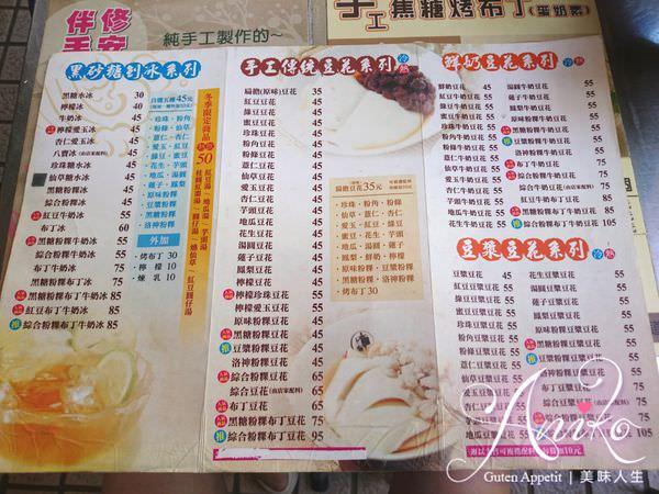 2019 05 03 185308 - 台南永樂市場美食,帶沙拉的永樂燒肉飯,飯後再來個修安扁擔豆花當甜點