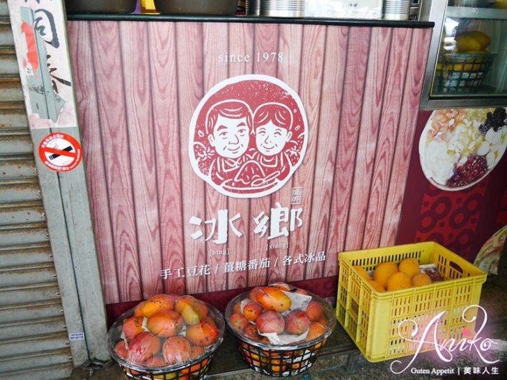 2019 05 06 105205 - 夏天南部真的沒冰不行,冰鄉是台南冰品店中人氣堪稱第一,份量滿滿的水果冰