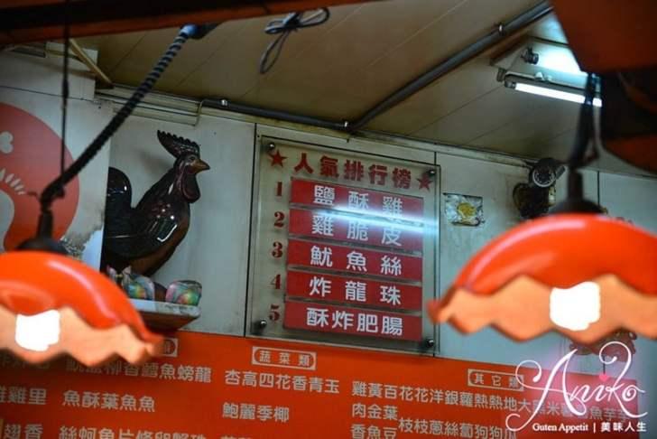 2019 05 07 100750 - 台南排隊美食,老字號的台南宵夜友愛鹽酥雞,鹽酥雞是必吃招牌