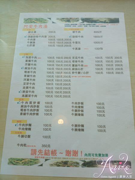 2019 05 07 101133 - 24小時營業的台南牛肉湯,還能肉燥飯、白飯吃到飽飽飽的阿安牛肉湯