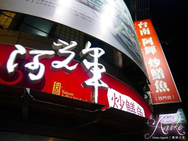 2019 05 07 101217 - 西門圓環旁的台南小吃,到台南不能少了鱔魚意麵這一味,吃鱔魚意麵就到阿輝炒鱔魚