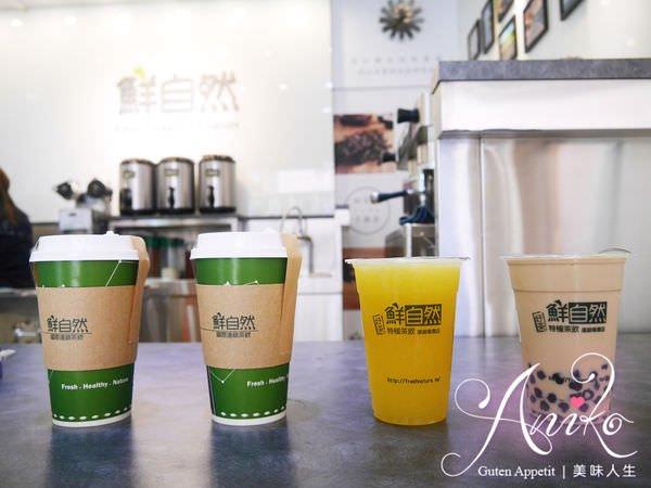 2019 05 13 155416 - 台南手搖飲料鮮自然特極茶飲,主打喝得到現泡回甘的台灣高山茶