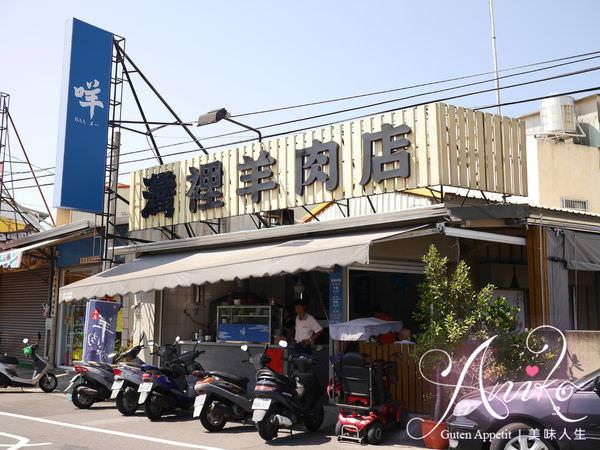 2019 05 14 085405 - 當日現宰產地直送的台南羊肉爐,咩灣裡羊肉店賣的都是溫體羊肉