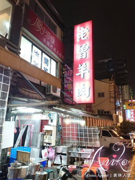 2019 05 16 095058 - 台南中西區美食,火車站附近的老字號老曾羊肉,羊肉清湯真的要點