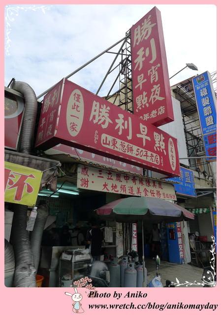 2019 05 23 092112 - 台南成大美食中的人氣平價早餐,讓學子們省荷包又能吃飽的勝利早點