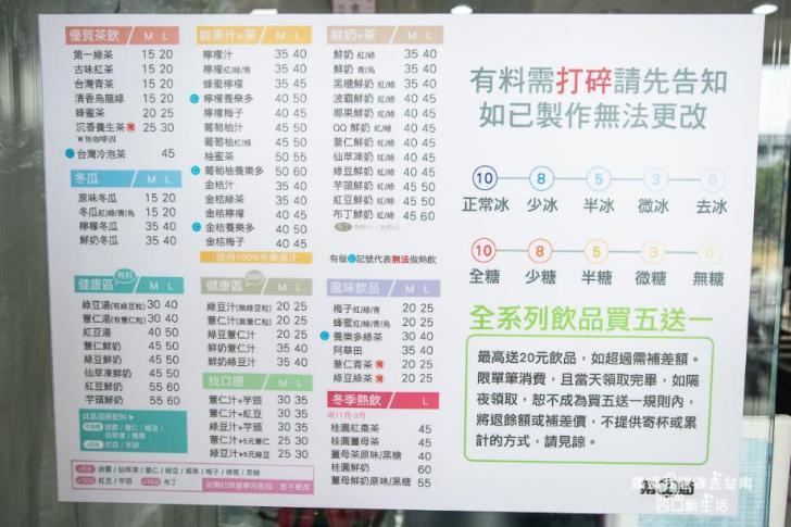 2019 05 29 105332 - 喝一杯就可以飽到翻的第一站健康飲品,這杯台南飲料滿滿都是料、CP值超高