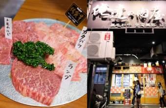 2019 06 08 233304 - 俺達の肉屋-日本和牛專門店,肉品與服務都不錯的台中日式燒肉,貼心桌邊幫烤