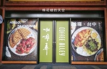 2019 06 17 095119 - 台北名店-咖啡弄台中第一家分店要開幕啦!是否可以延續鬆餅風潮呢?