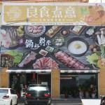 熱血採訪│台中葉菜類吃到飽!還有超狂海鮮拼盤加購價只要99元,活動只到8月底,就在良食煮意