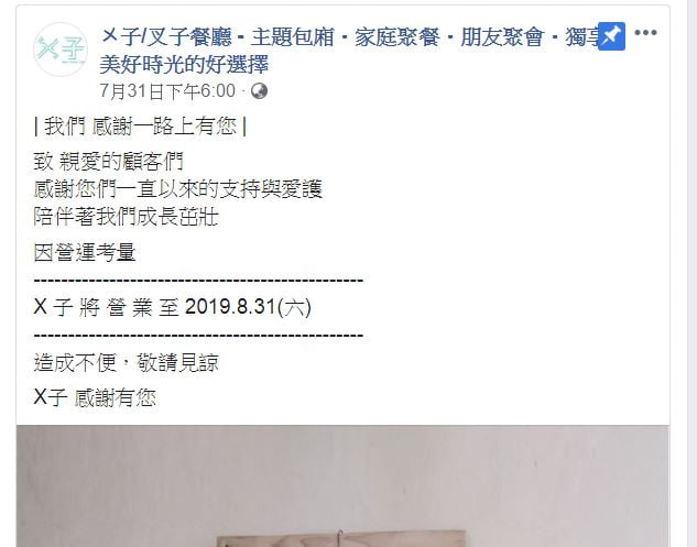 2019 08 02 122751 - 台中最紅的蝸牛要說掰掰了!知名親子餐廳營業只到月底~