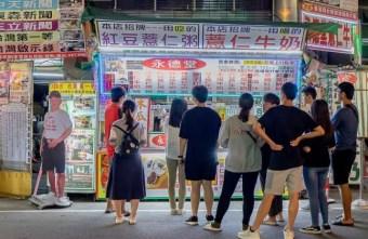 2019 08 05 210333 - 永德堂薏仁牛奶,千萬不要隨便叫老闆為阿伯!不照規定買不到飲料~