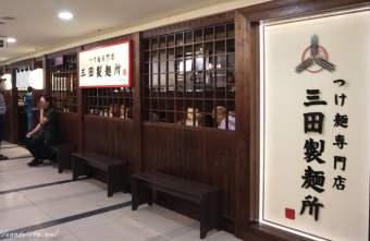 2019 08 08 152106 - 日本三田製麵所確定了!4間分店8月底將全數撤台,台中店只到8/15!