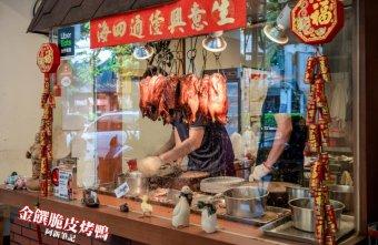 2019 08 31 233300 - 金饌烤鴨|台中這間烤鴨很厲害,網路票選全省烤鴨第二名!