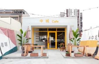 2019 09 04 122912 - 中城咖啡|結合有機咖啡與婚禮企劃咖啡館,親子友善,販售雞蛋糕、吉拿棒、溫沙拉、濃湯跟咖啡等