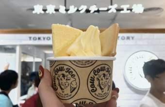 2019 09 29 213747 - 東京牛奶起司工房進軍台中!超濃起司霜淇淋,搭配起司蛋糕及海鹽夾心餅乾,台中朋友們快衝一波!