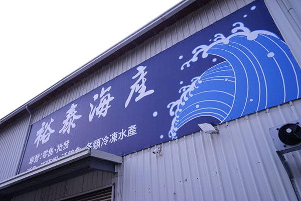 2019 10 15 010243 - 裕泰海產台中海鮮批發商,就在環中路鐵皮屋內,各類海鮮樣式俱全