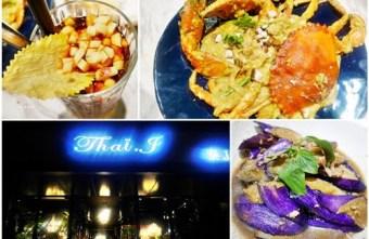 2019 10 15 192500 - 大墩路美食|Thai J 泰式料理台中大墩店~泰式精緻合菜 大墩家樂福一樓