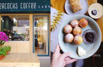 2019 11 02 233906 - 孔雀咖啡-柳川旁迷人的孔雀藍色調咖啡館,還有可愛圓滾滾鬆餅球