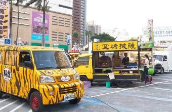 2019 11 19 202607 - 台中最新餐車夜市就在這邊,行動餐車從下午就開始擺攤囉!