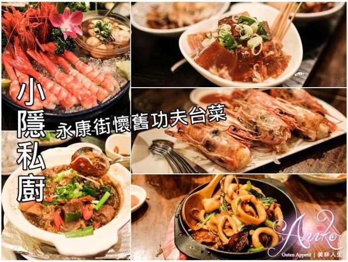 2019 12 31 104658 - 永康街美食小吃有哪些?7間台北永康街美食懶人包