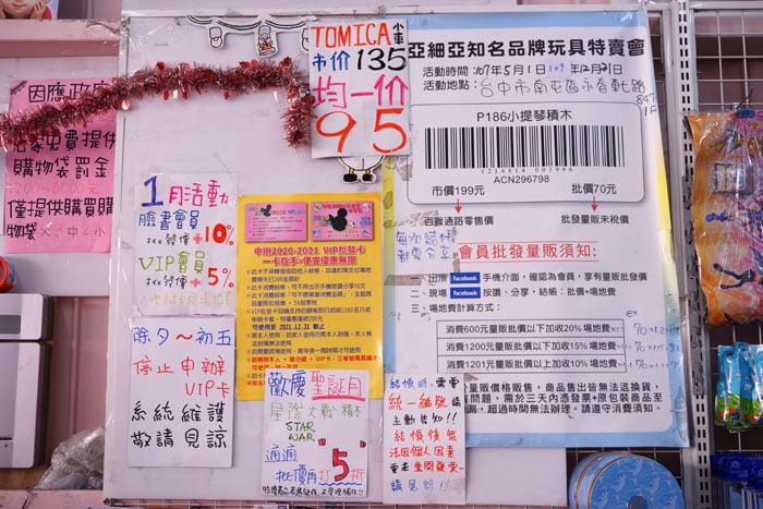 2020 01 19 201650 - 熱血採訪│台中玩具批發店擴大營業,生活百貨通通有、過年期間也有營業