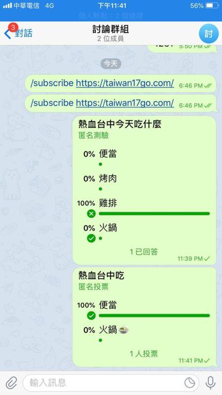 2020 02 10 001232 - Telegram投票教學超簡單,不用telegram投票機器人也能用內建的建立