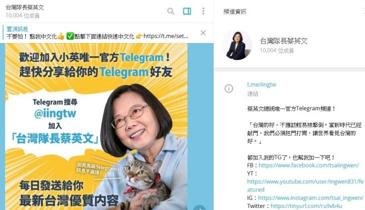 2020 02 27 183520 - 蔡英文總統也加入 Telegram!頻道人數狂飆破萬訂閱!下一位使用的政治人物會是誰呢?
