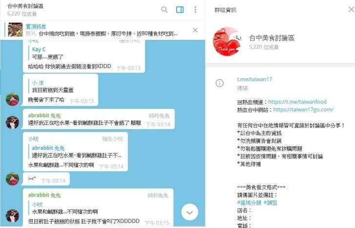 2020 02 27 185145 - 蔡英文總統也加入 Telegram!頻道人數狂飆破萬訂閱!下一位使用的政治人物會是誰呢?