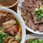 天天大客滿,料多到快滿出來的牛肉麵,激推什錦牛肉麵,一次吃到四種部位!