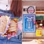 馬妞手工花生大腸│只賣三小時收攤 傳統台灣味花生大腸/辣味香腸/大腸頭推薦必點!