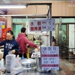 原中華路近40年老店,北方水餃只賣兩樣就是水餃和酸辣湯!