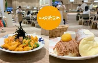 2020 04 15 112949 - 台北京站店 | Woosa パンケーキ 屋莎鬆餅屋 喜歡日式鬆餅的軟綿香!舒芙蕾的口感!