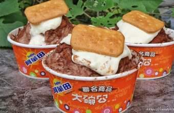2020 04 24 081205 - 人氣冰店大碗公聯名阿華田,推出阿華田綿綿冰,濃郁香甜,在台中也吃的到!