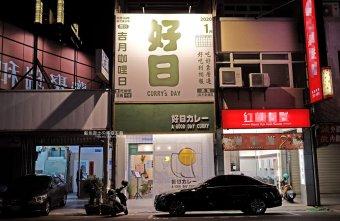 2020 04 30 231239 - 好日咖喱│好日カレー株式會社,美村路上新開來自日本北九州咖哩
