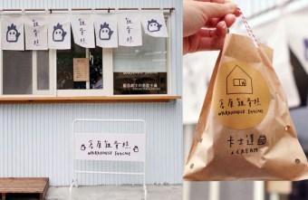 2020 04 30 232425 - 倉庫雞蛋糕│倉庫裡的雞蛋糕小店,台中海線下午點心