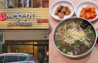 2020 05 01 194140 - 首爾宴家|韓國廚師做的料理,牛排骨湯的牛肉鮮嫩好吃