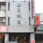 熱血採訪│韓國燒肉再一發!超狂勘西起司鑄鐵鍋,份量超大,內用飲料喝到飽!