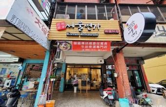 2020 06 29 155711 - 青海路上韓國老闆開的韓式料理,除了專賣比較少見的牛排骨湯飯,還有家常韓式餐點~