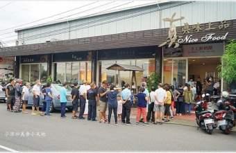 2020 08 28 172019 - 熱血採訪│真味上品福雅旗艦店,滿滿排隊人潮只為了這一顆蛋黃酥,每日現烤200顆請大家吃