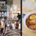 SUSU蔌蔌|來自香港的酸辣米線,燉豬軟骨和鮮蝦腐皮捲一定要試試看