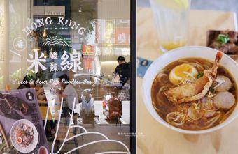 2020 08 29 184549 - SUSU蔌蔌|來自香港的酸辣米線,燉豬軟骨和鮮蝦腐皮捲一定要試試看