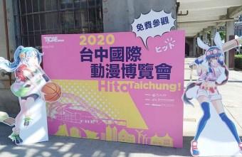 2020 10 10 092609 - 台中國際動漫博覽會開始了!展期十天免費入場,互動遊戲、假日市集、動漫電影院等