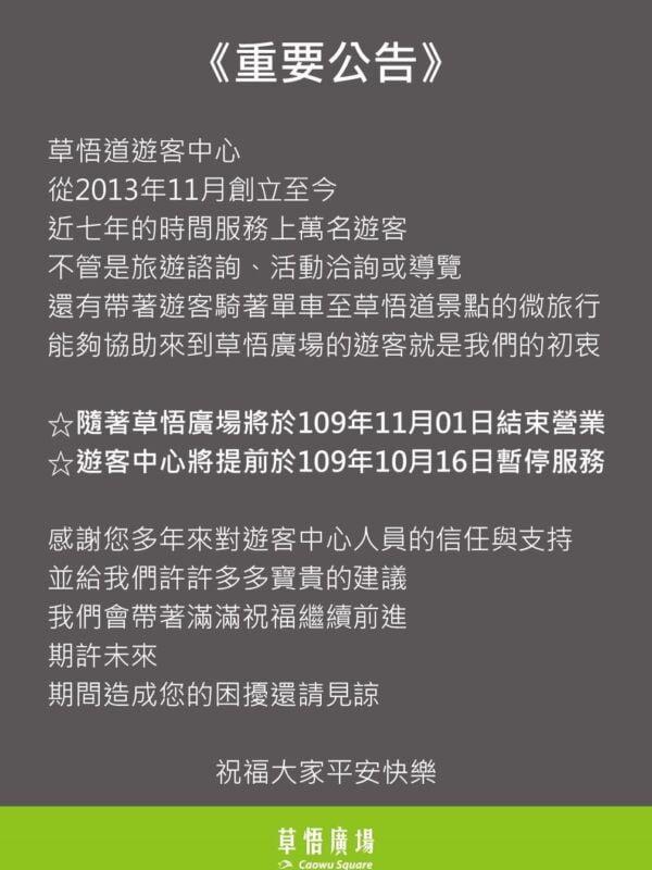 2020 10 17 165440 - 天啊!台中草悟廣場即將結束營業!後續這裡大家覺得會變成什麼呢