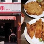 范記金之園草袋飯|台中中區四十幾年老字號,推炸的金黃酥香的雞腿