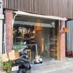 草悟道巷弄內隱密咖啡館,有圓人.咖啡工作室,品著台灣茶咖啡配抹茶布蕾~